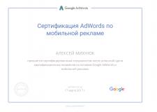 Сертификат мобильная реклама