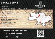 Плакат для сети магазинов TREND