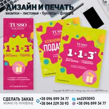 Плакаты TUSSO
