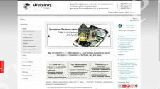 Продвижение сайта компании WebLinks в ТОП-1