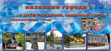 билборд (рекламный щит)