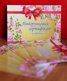 Подарочные сертификаты. ДИЗАЙН и ПЕЧАТЬ