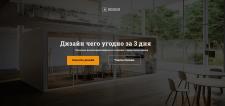 Landing page для студии дизайна