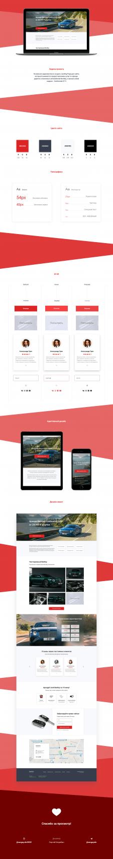 Landing Page для сайта по аренде Bentley