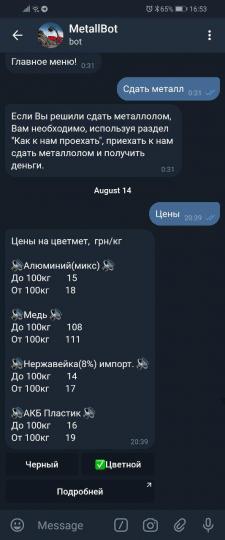Телеграм бот для клиентов-поставщиков вторсырья