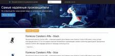 Одностраничный сайт по ТМ Bertoni/Caretero