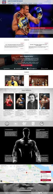 Корпоративный сайт «Центр развития бокса»