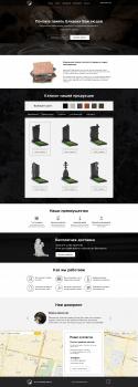 Landing Page для реализации надгробных памятников