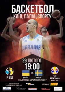 """Афіша """"Баскетбол, Україна-Швеція"""""""