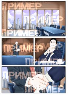 Комикс. Стиль №2