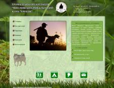 Сайт охотничьего клуба