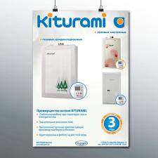 плакат системы отопления