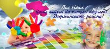 Реклама Центра детского творчества