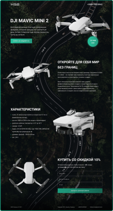 Landing page for quadcopter
