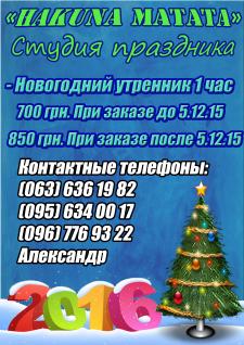 """Афиша """"Новогодние утренники"""""""