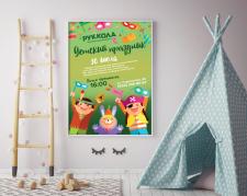 Плакат для ресторана Руккола
