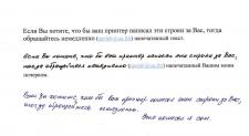 Шрифт - почерк