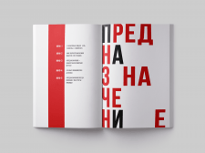"""Дизайн книги """"100 способов изменить свою жизнь"""""""