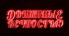 Делаю качественые современные интро быстро )