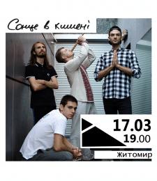 "Афиша-анонс концерта группы ""Сонце в кишені"" - 2"