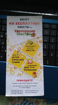 Еврофлаер для Корпорации Квестов г. Харьков