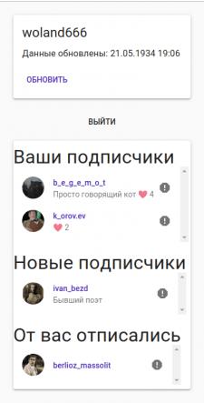 Мониторинг аккаунта Instagram