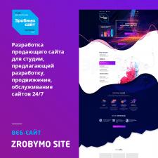 Разработка сайта для web-студии