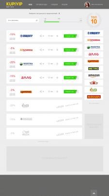 Сайт с промо кодами и скидками