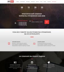 """Практический семинар """"Формулы управления 2020"""""""