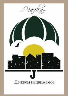 Рекламный плакат для Риэлторской Фирмы