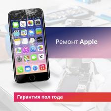 Дизайн Landing Page для Instagram «Ремонт Apple»
