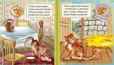 """Иллюстрация для детской Книги """"Мышки веселятся""""."""