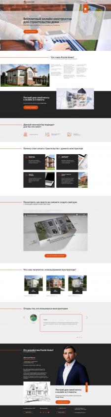 Онлайн конструктор для строительства дома