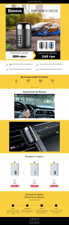 Landing page Ароматизаторы для авто