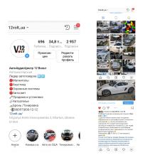 Ведення профілю в Instagram