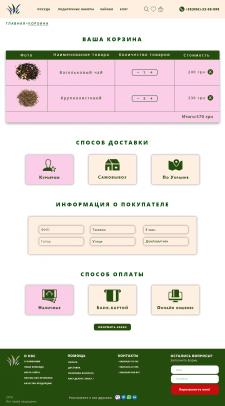 Оформить заказ интернет магазина Чая