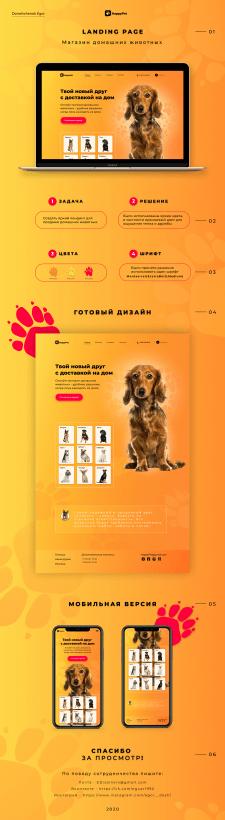 Лендинг для магазина домашних животных