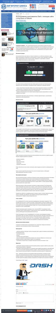 Использование криптовалюты Dash с помощью сайта Li