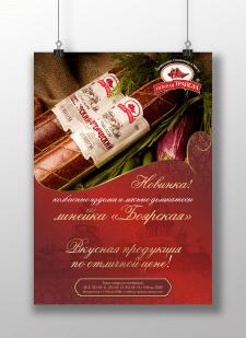 Плакат для МК Невская трапеза