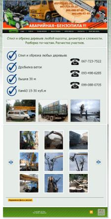 Сайт предприятия по оказанию коммун.услуг «Зилок»