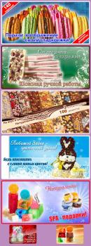 Баннеры для сайта подарков