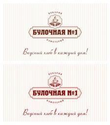 "Пекарня-кафетерий ""Булочная №1"""