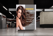 Редизайн  банеру для салону краси