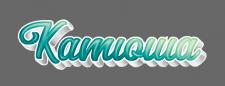 Логотип стилизованный леттеринг