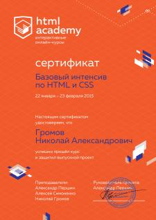 Интенсивный онлайн-курс  «Базовый HTML и CSS»