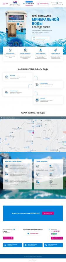 сеть автоматов минеральной воды в г. Днепр