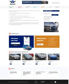Автомобильный портал ahelp.ua