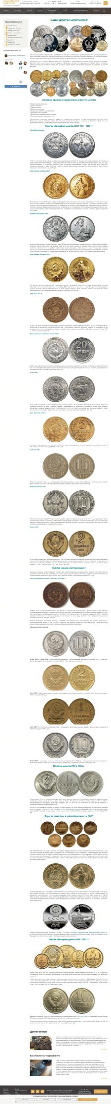 Статья для сайта скупщика монет