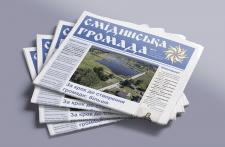 "Дизайн і верстка газети ""Смідинська громада"""