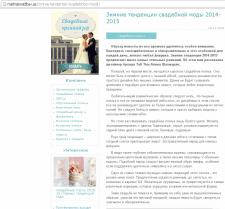 """Статья """"Зимние тенденции свадебной моды 2014-2015"""""""